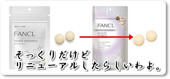 ・【美白サプリ比較】ファンケルホワイトアドバンスvsホワイトフォース