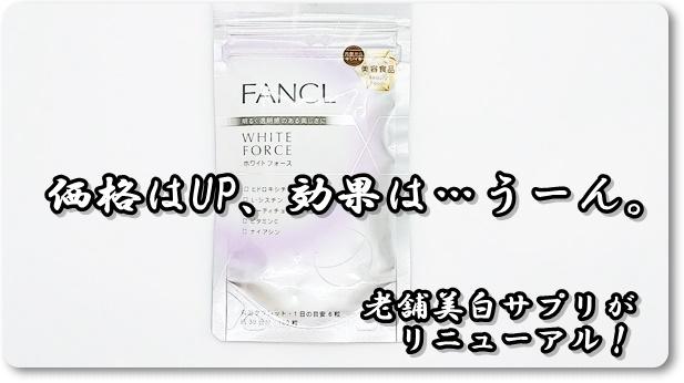 FANCL ホワイトフォース