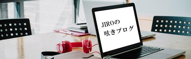 JIRO ブログ 呟き