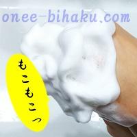 雪肌精 ホワイトクリーム
