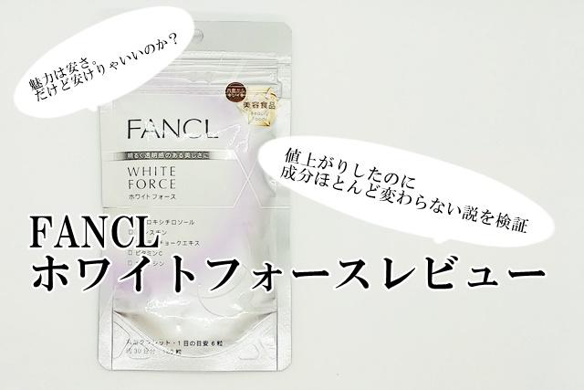 ファンケル ホワイトフォース ブログ