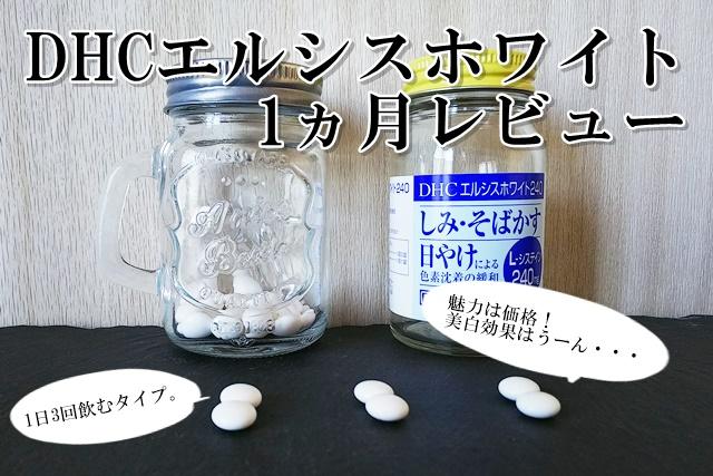 【おネエの本気すぎるレビュー】DHCエルシスホワイト240の口コミ調査!