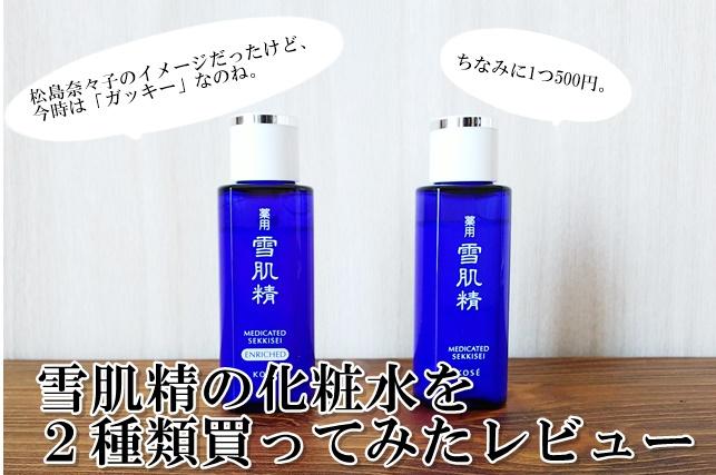 雪肌精 化粧水 レビュー ブログ