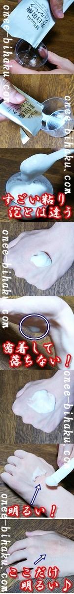 薬用フラビア 美白炭酸ジェルパック フォーマルクライン ブログ