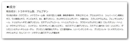 ホワイピュア 薬用美白クリーム ブログ