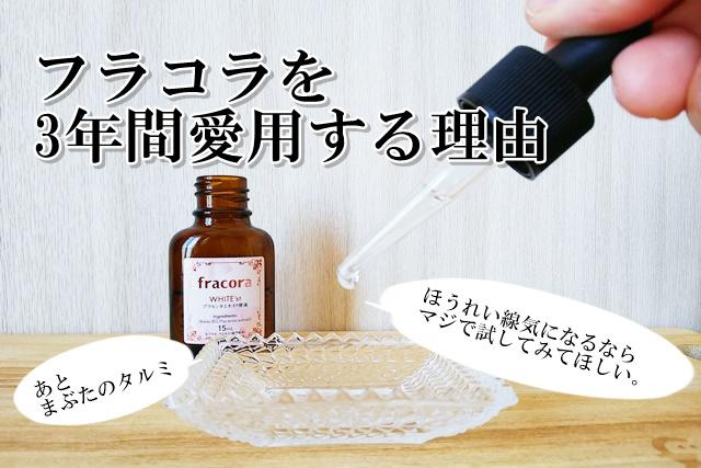 フラコラ ブログ レビュー 口コミ