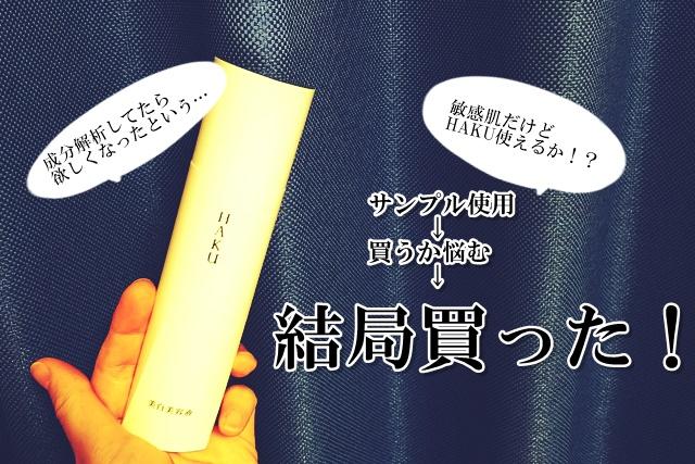 HAKU メラノフォーカスⅤ ブログ