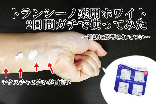 【おネエの本気口コミ】トランシーノ化粧水・美容液・乳液・クリームをレビュー