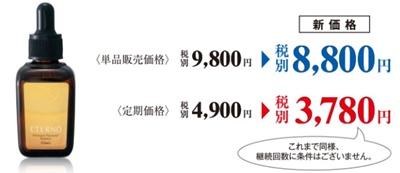 エテルノ美容液 発酵プラセンタ 原液 ブログ レビュー 比較