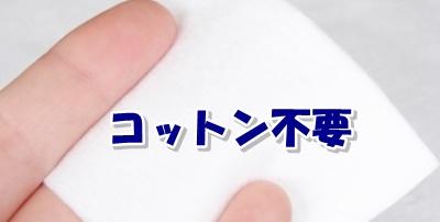 サイクルプラス エンリッチローション ブログ 成分 比較 美白 APPS 化粧水 ローション