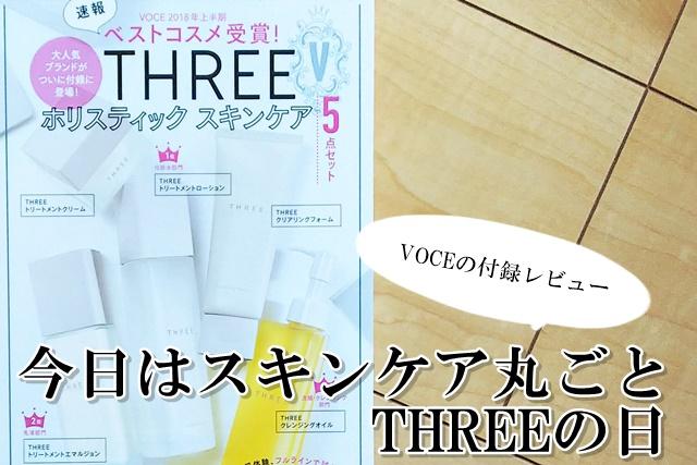 THREE VOCE 付録 クレンジングオイル 洗顔 ローション 乳液 クリーム