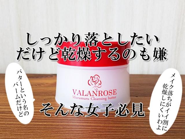 【おネエの本気レビュー】バランローズムルムルクレンジングバター~メイク落ち最強