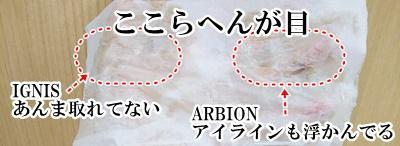 イグニス ブランクレンジングクリーム アルビオン エクサージュ クレンジングクリーム 比較 口コミ レビュー