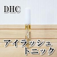 DHC アイラッシュトニック