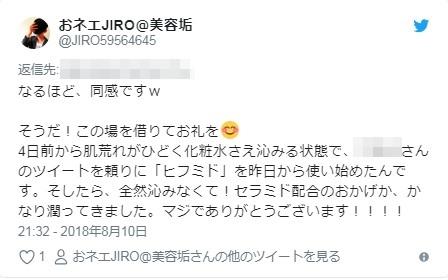 JIRO twitter