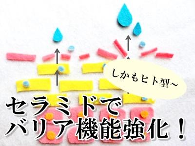 ヒフミド トライアル お試し ブログ 乾燥肌 敏感肌 セラミド 化粧水 成分解析