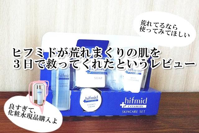 ヒフミド トライアル お試し ブログ 乾燥肌 敏感肌 セラミド 化粧水