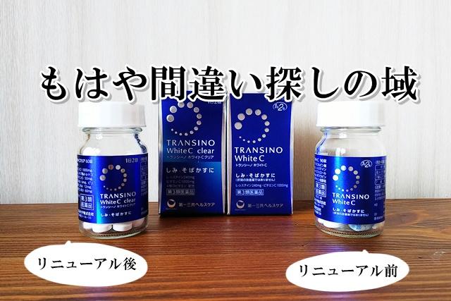 トランシーノホワイトCクリア 違い ブログ 成分