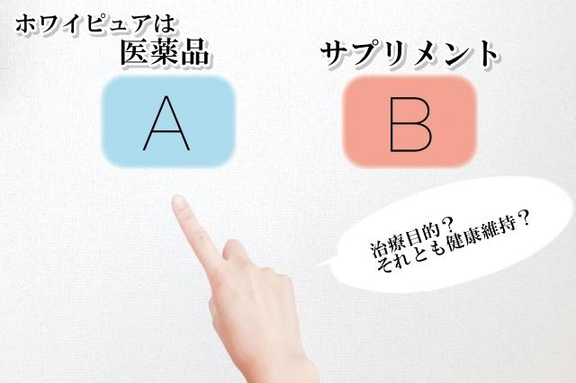 ホワイピュア 口コミ ブログ レビュー 美白 シミ