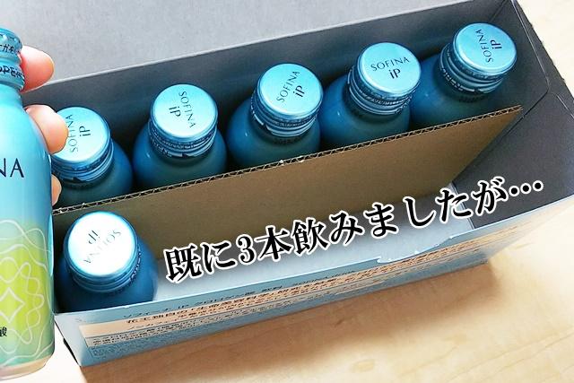 ソフィーナ iPクロロゲン酸飲料 ブログ 効果 口コミ