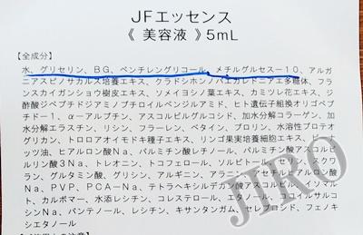 JFエッセンス美容液 化粧水 クリーム トライアル ブログ 成分解析