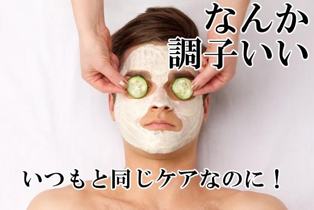 Eyemagic 美顔器