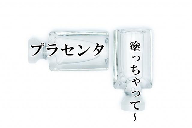 白酵プラセンタ