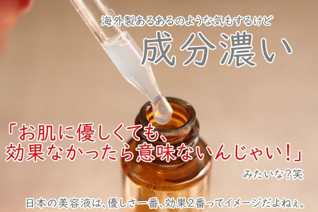 エクストラロングラッシュプラス 口コミ ブログ 効果 特徴2