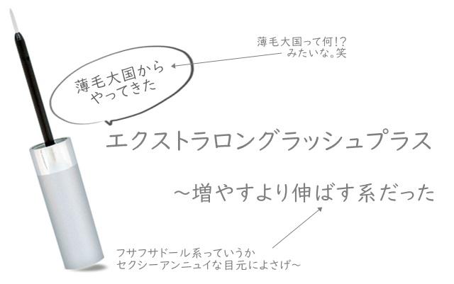 エクストラロングラッシュプラス 口コミ ブログ 効果 TOP