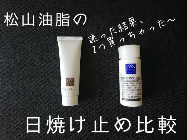 松山油脂 日焼け止め 比較 保湿UVクリーム 敏感肌 日焼け止めローション 紫外線吸収剤 乾燥 肌 体 ブログ