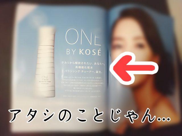 ワンバイコーセー バランシングチューナー 化粧水 皮脂 ブログ 乾燥 価格 サンプル JIRO