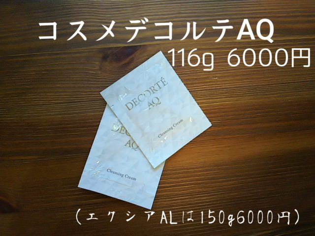 ALBION コスメデコルテ クレンジングクリーム 比較 AQ VQ エクシアAL リッチ ブログ
