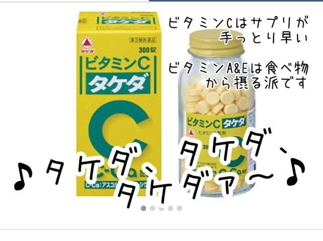 日焼け後 ケア パック 美白 化粧水 オススメ ビタミン サプリ