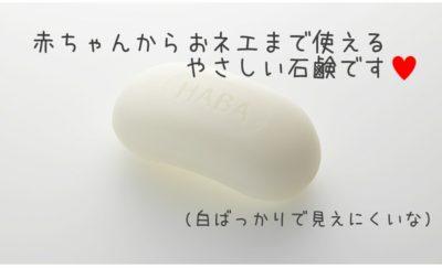 無印良品 石鹸置き オススメ お風呂 溶けない 溶ける
