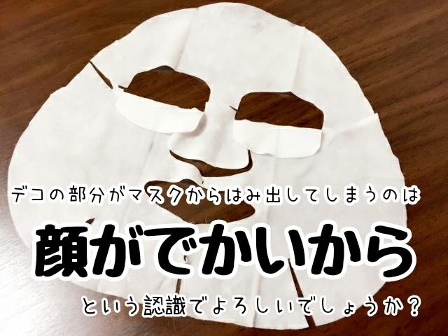 アクアレーベル青 リセットホワイトマスク