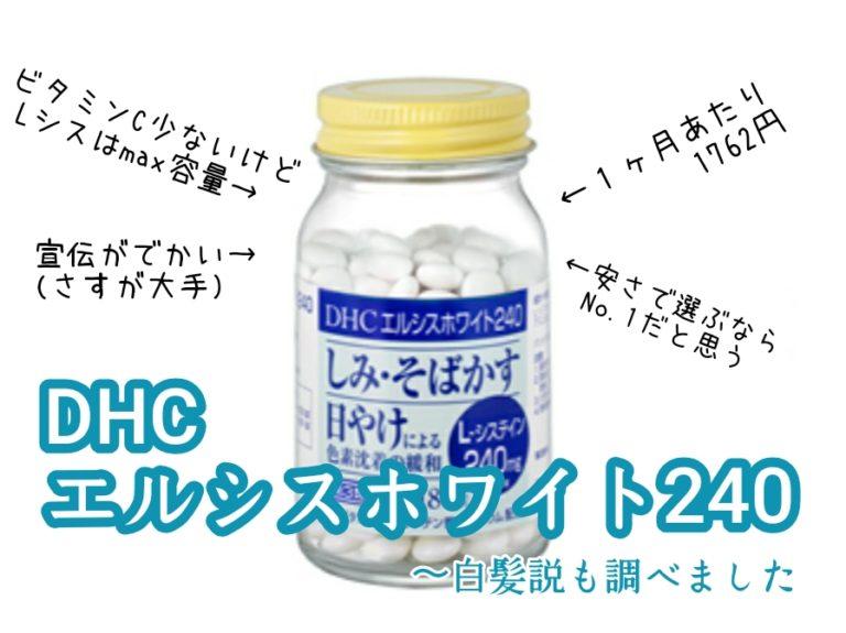 DHC エルシスホワイト240 美白サプリ 効果 成分 ブログ