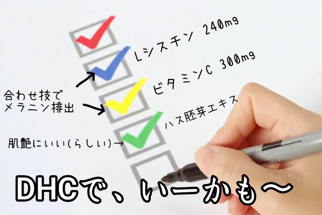 ファンケル ホワイトフォース ブログ 成分