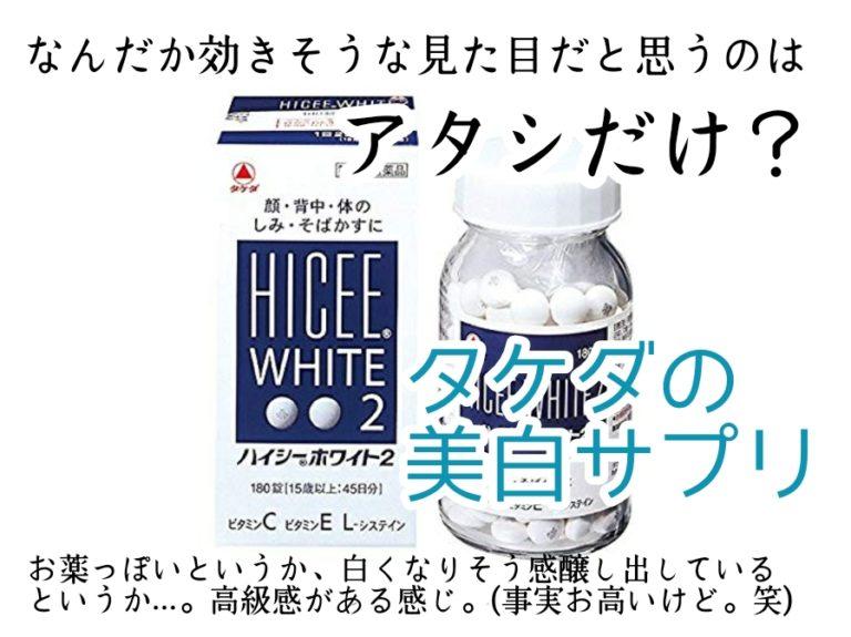 タケダ ハイシーホワイト2 成分 ブログ