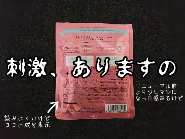 lululunピンク 効果 成分