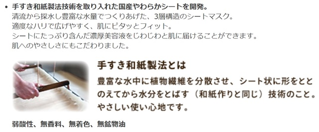 美肌職人 松本潤 松潤 フェイスシート フェイスマスク CM 日本酒