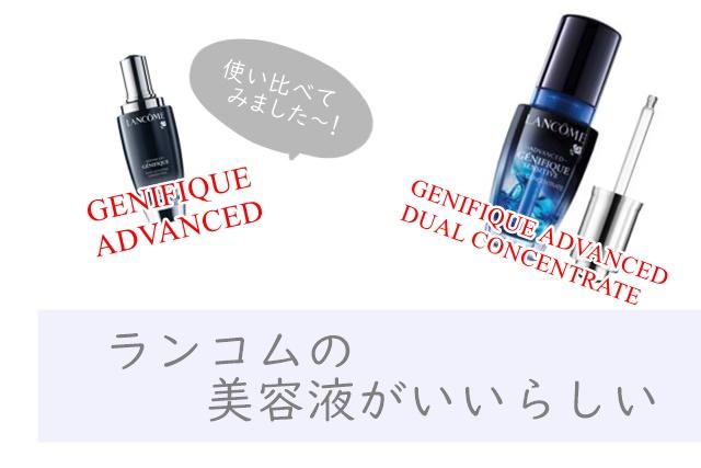 ランコム美容液 比較 ブログ ジェネフィックアドバンスト デュアルコンセントレート