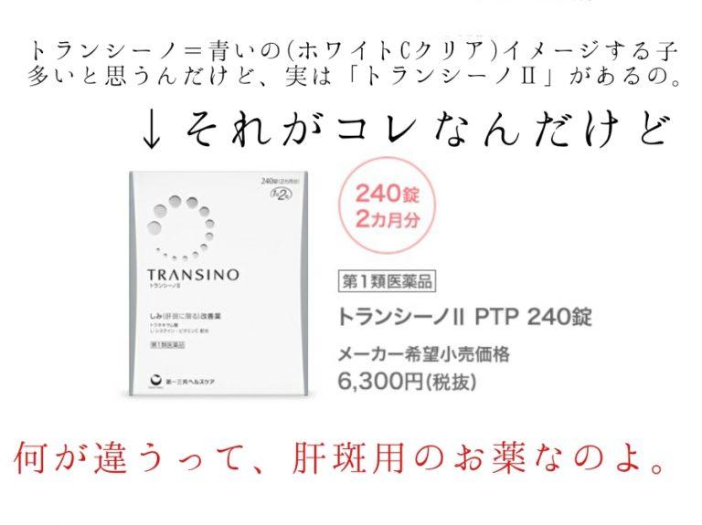 トラキネム酸 トランシーノⅡ 天海祐希 ブログ 美白 肝斑