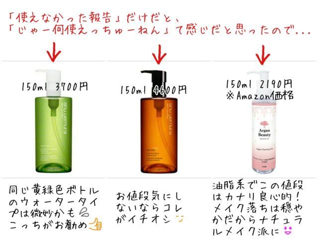 篠崎 おすすめ クレンジングオイル レポ 成分 敏感肌 dプログラム ディープクレンジングオイル