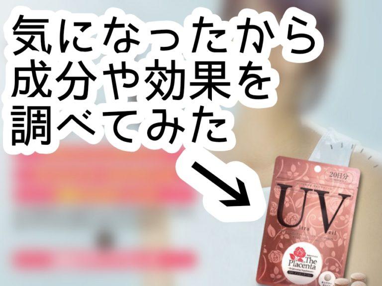 UltraVeil 美白サプリ