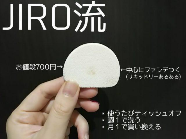 MIMC スポンジ パフ 洗い方 中性洗剤 ブログ レポ レビュー
