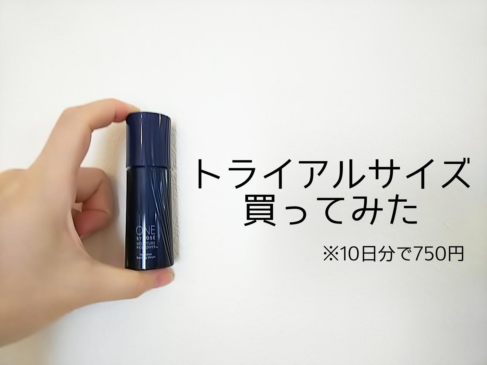 KOSE 薬用保湿美容液 効果