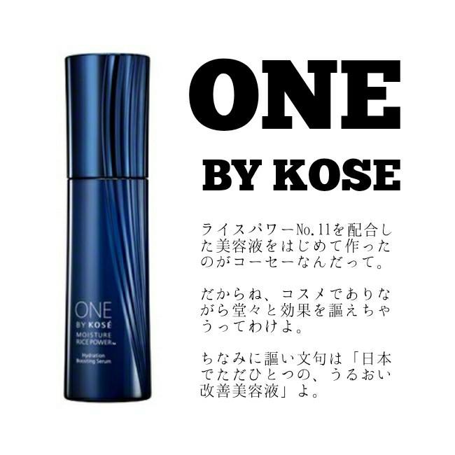 KOSE 薬用保湿美容液 効果 ワンバイコーセー 成分 効果 ブログ