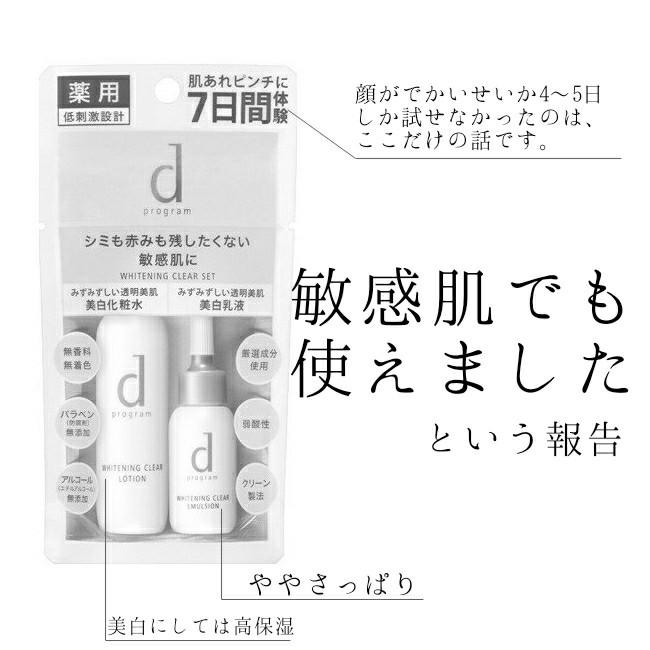 dプログラムホワイトニングクリア 資生堂 成分 トライアル 化粧水 乳液 美白 成分 ブログ