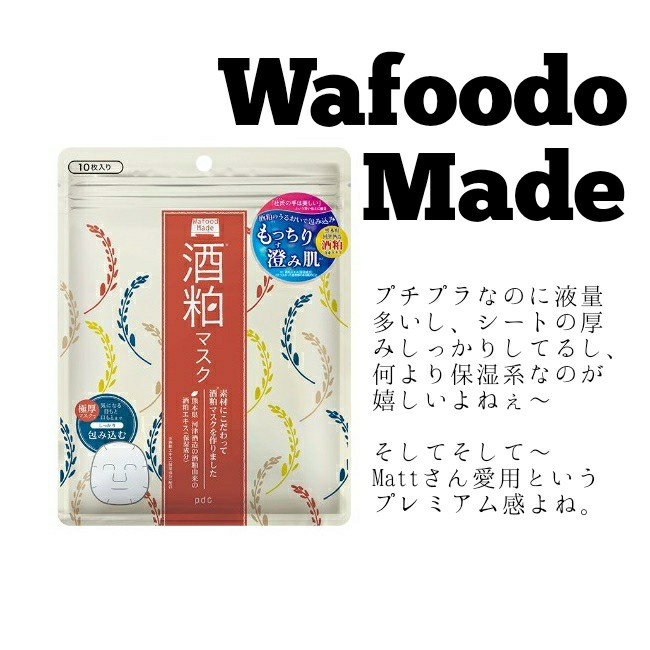 Wafood Made 酒粕マスク 成分 マット 敏感肌