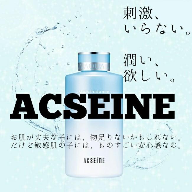 アクセーヌ モイストバランスローション レポ レビュー 敏感肌 乾燥肌 ブログ 成分解析